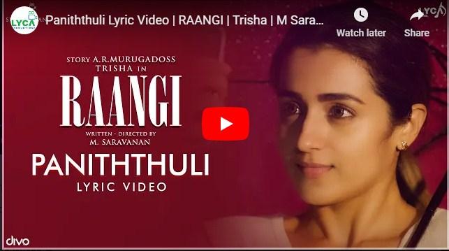 Panithuli -raangi